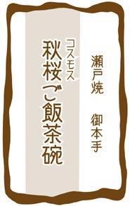 煎茶と秋桜ご飯茶碗セット
